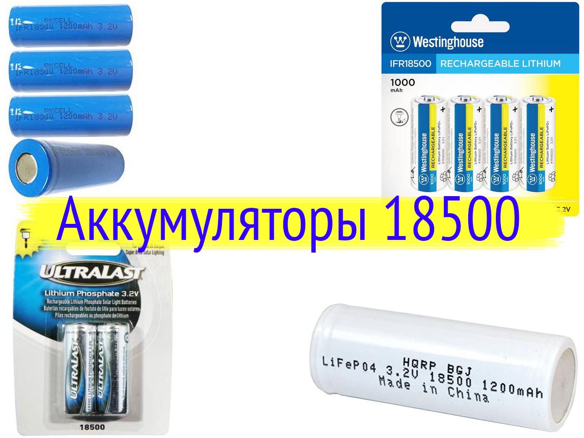 Литий-ионный элемент питания - аккумулятор марки 18500 - и его аналоги