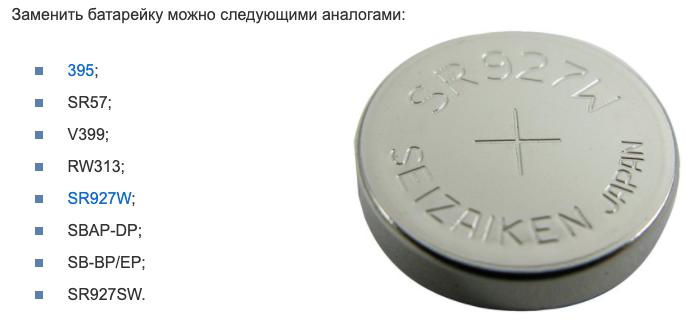 Батарейка дисковая 399 - серебряно-цинковый вариант АКБ