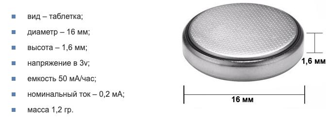 """Выбираем правильно источник питания: батарейка - """"таблетка"""" с типоразмером CR1616"""