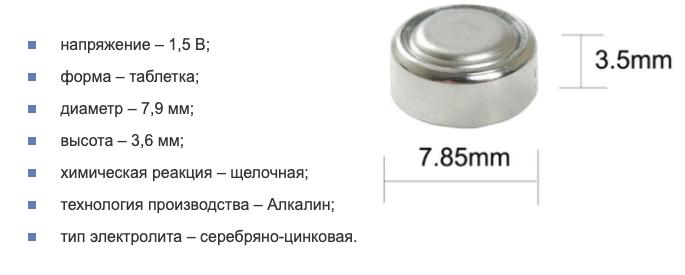 Батарейка, типаж которой LR41 - сегодняшний лидер  рынка