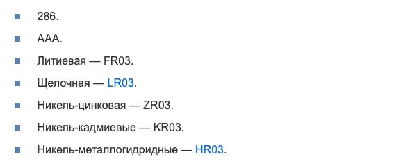Щелочные и литий-ионные типы источников питания: почти все о батарейке R03