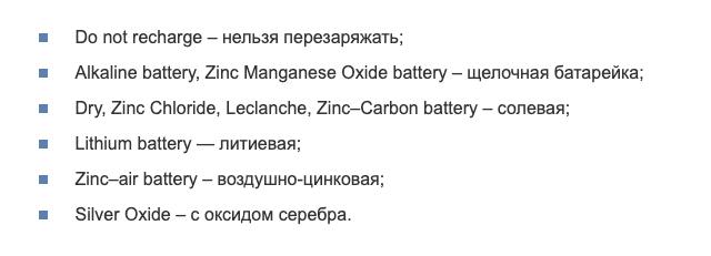 Практические советы, как отличить заряжаемый аккумулятор от обычной батарейки