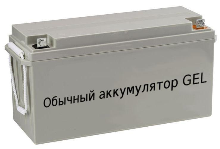 Обычный аккумулятор
