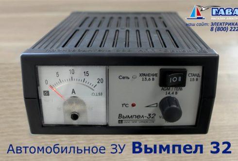 Орион Вымпел-32